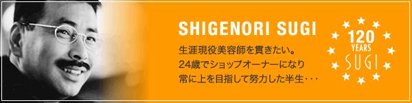b_sigenorisugi